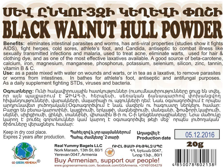 Black walnut hull powder